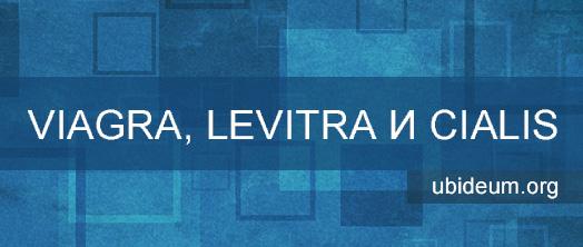 viagra-cialis-levitra.jpg